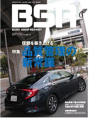 <新発売>「月刊ボデーショップレポート」2018-06月号