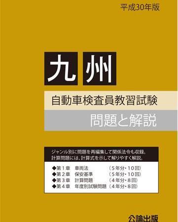 <新発売>自動車検査員教習試験 問題と解説 九州運輸局編 平成30年版