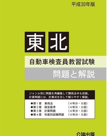 <新発売>自動車検査員教習試験 問題と解説 東北運輸局編 平成30年版
