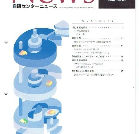 <新発売>「自研センターニュース」2018年6月 第513号