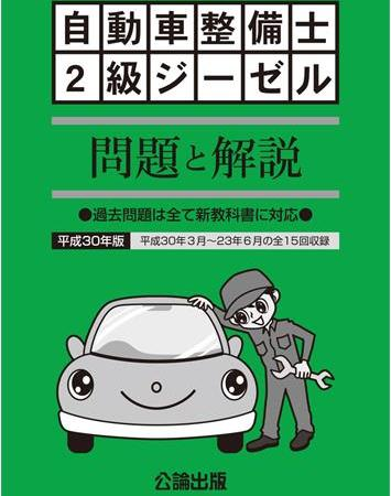 <新発売>自動車整備士 2級ジーゼル 問題と解説 平成30年版