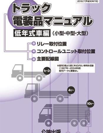 <新発売>トラック電装品マニュアル 低年式車編(小型・中型・大型)