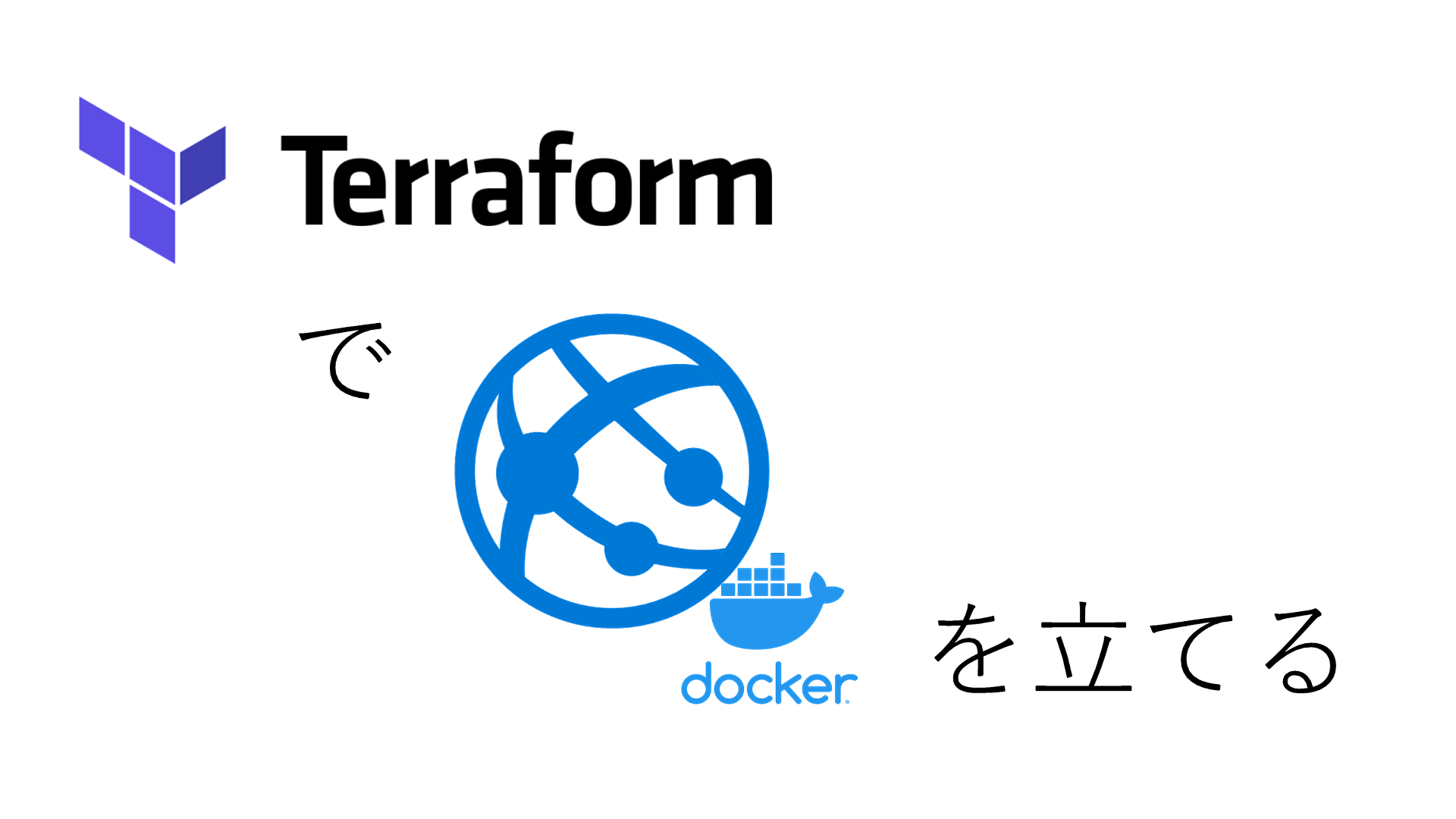 Terraformで Web App for Containers を作成する