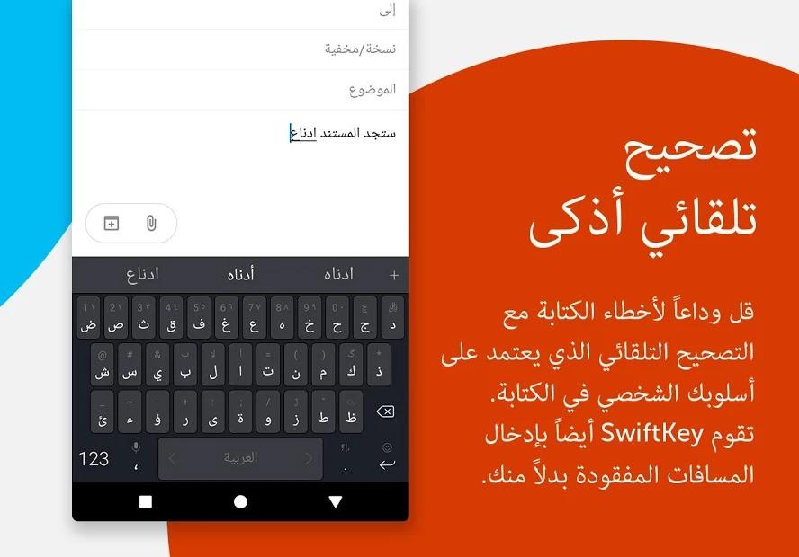 تعتبر لوحة مفاتيح SwiftKey من أفضل تطبيقات أندرويد المفيدة