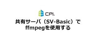CPI共有サーバ(SV-Basic)でffmpegを使用する