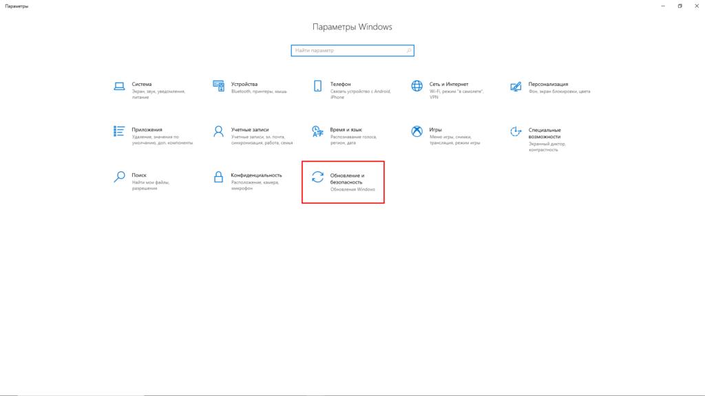 Windows 10 Ayarlar - Güncelleme ve Güvenlik.