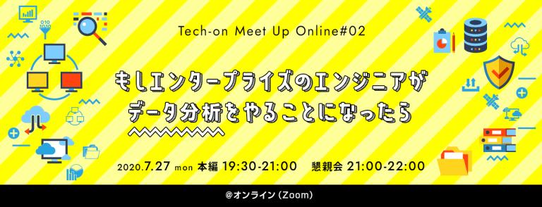Tech-on MeetUp Online#02「もしエンタープライズのエンジニアがデータ分析をやることになったら」