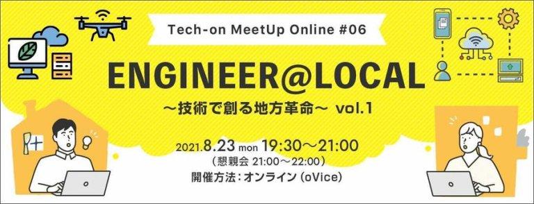 Tech-on MeetUp Online#06「ENGINEER@LOCAL〜技術で創る地方革命〜 vol.1」レポート