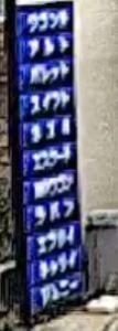 WIMIUS Q4 ウェアラブルカメラ③FHD 60fpsの画質