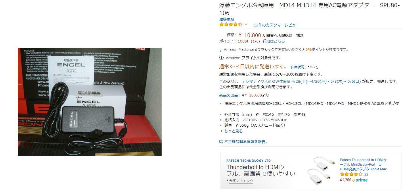 エンゲル冷蔵庫用ACアダプター製作