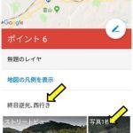 簡単便利 Googleマイマップで画像付きの地図を作る手順