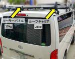【ハイエース車検】DIYソーラー機器はどこまで取り外すべきか?