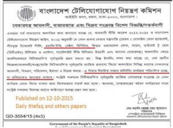 License Information Walkie-Talkie in bd 2020