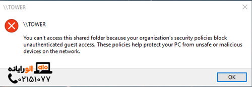 you cant access this shared folder