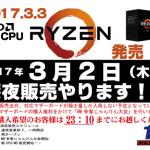 Ryzen対応AM4マザーボードの価格が判明(PCワンズ)