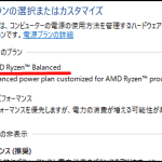 RyzenをWindows 10環境で最適化する電源オプションプランが登場、インストールして追加してみました