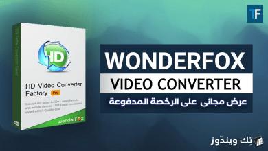 Photo of عرض مجانى على برنامج WonderFox HD Video Converter Factory Pro لتحويل الفيديو المميز .