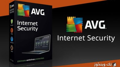 Photo of برنامج الحماية المميز AVG Internet Security 2020 بعرض لمدة سنة كاملة