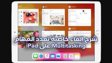 Photo of شرح إلغاء خاصية تعدد المهام Multitasking على iPad