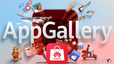 Photo of مراجعة AppGallery هل يمكن لهواتف Huawei و Honor الجديدة العمل بدون Google ؟