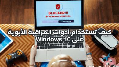 Photo of كيف تستخدام أدوات المراقبة الأبوية على Windows 10