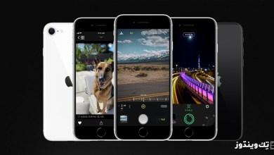 Photo of تطبيق Halide Camera يضيف دعم جهاز iPhone SE بما في ذلك وضع بورتريه لجميع الكائنات