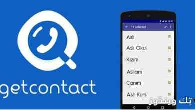 Photo of ما هو تطبيق Getcontact بديل Truecaller الجديد