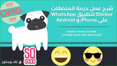 Photo of شرح عمل حزمة الملصقات Stickers لتطبيق WhatsApp على iPhone و Android