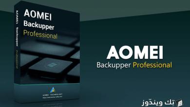 Photo of برنامج النسخ الإحتياطى المميز AOMEI Backupper Professional برخصة مدفوعة لمدة عام