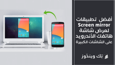 Photo of أفضل تطبيقات Screen mirror لعرض شاشة هاتفك الأندرويد وiOS على الشاشات الكبيرة