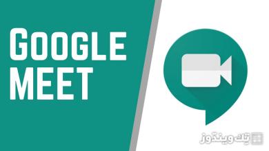 Photo of تطبيق Google Meet لمكالمات الفيديو الجماعية متاح الآن للجميع