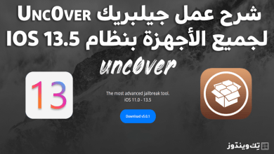Photo of شرح عمل جيلبريك Unc0ver لجميع الأجهزة بنظام iOS 13.5