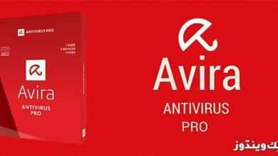 Photo of أحصل على ترخيص لبرنامج الحماية Avira Antivirus Pro لمدة 90 يوم مجاناً