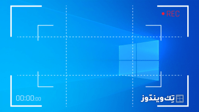 Photo of شرح خاصية Game Bar لتسجيل الشاشة بالفيديو في Windows 10