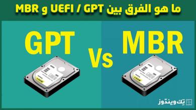 Photo of ما هو الفرق بين UEFI (GPT) و MBR فى تقسيم القرص الصلب