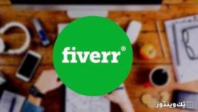 Photo of كيف تربح الأموال على موقع Fiverr كالمحترفين