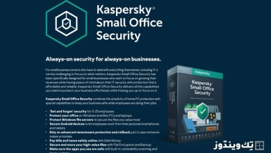 Photo of عرض على برنامج الحماية المميز Kaspersky Small Office Security 2021 لمدة عام مجاناً