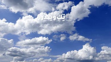 Photo of افضل 15 تطبيق لمعرفة حالة الطقس لهواتف الاندرويد