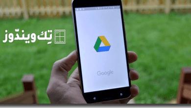 Photo of ما هو Google Drive وكيفية استخدامه بسهولة