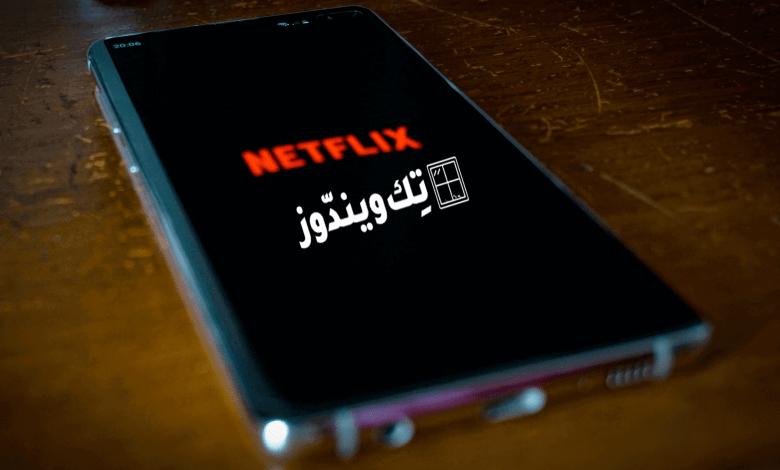 كيفية تنزيل الأفلام والبرامج التلفزيونية على Netflix