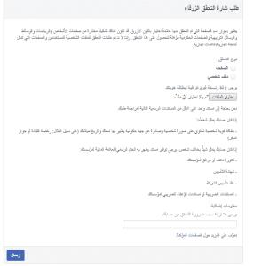 طريقة توثيق حساب فيس بوك