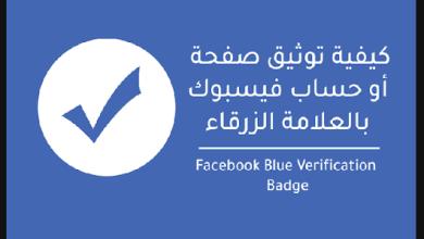 Photo of كيفية توثيق صفحة الفيسبوك بسهولة