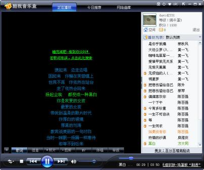 Showing lyrics in KuWo music box player