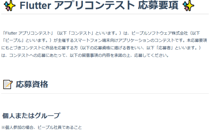 Flutterアプリコンテスト応募要項