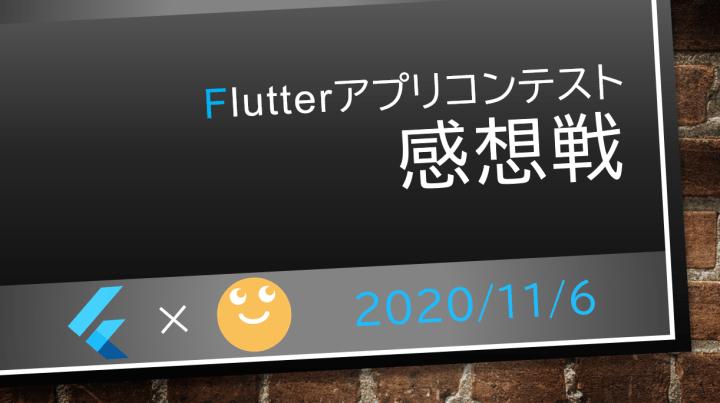 Flutterアプリコンテスト感想戦タイトル
