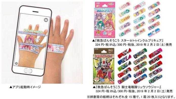 Bandai Lifestyle AR Bandaid PreCure Magical Girl Sentai Rangers Kids Children Pain MedTech