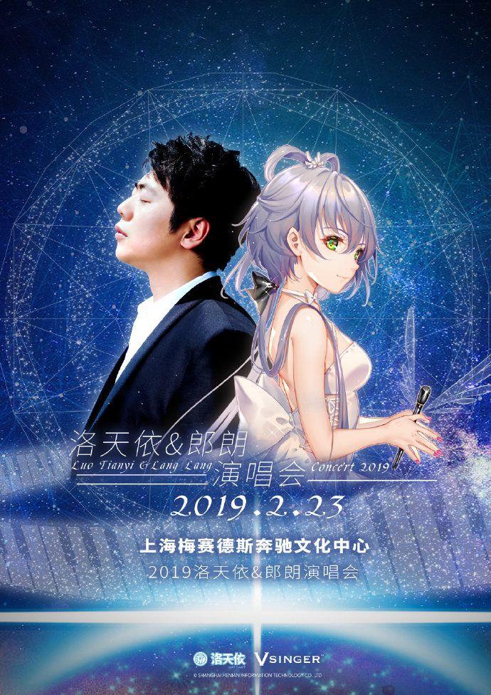 Luo Tianyi Vocaloid Lang Lang Concert VSinger