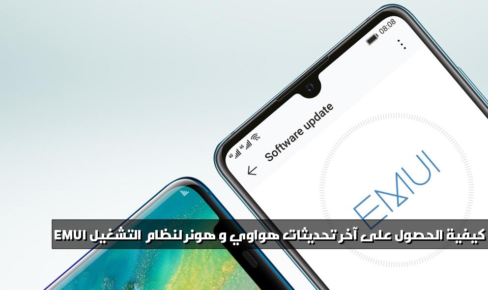 كيفية الحصول على آخر تحديثات Emui لـ هواتف هواوي و هونر تك عربى