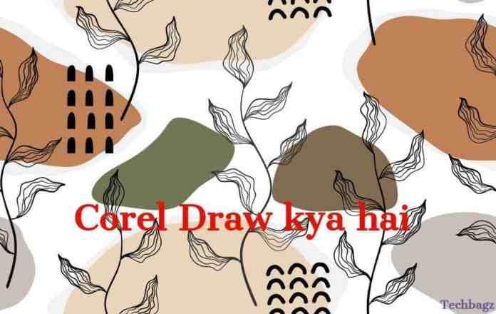 Corel Draw क्या है