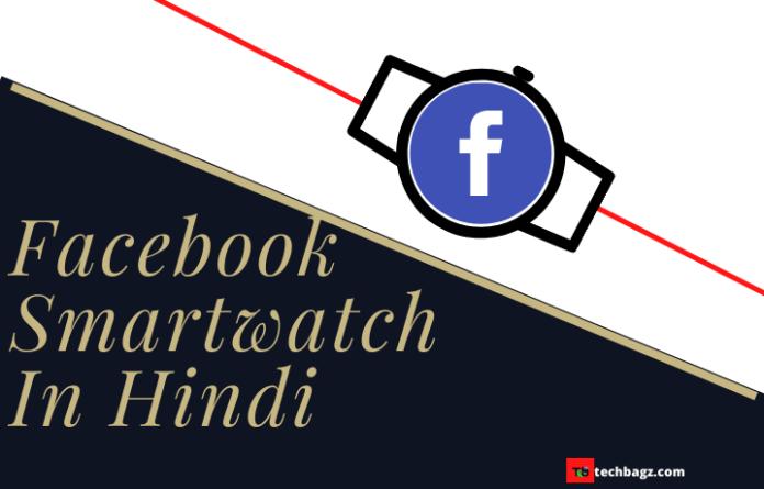 Facebook Smartwatch In Hindi